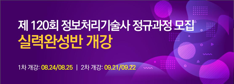 120회 기술사 정규과정 모집