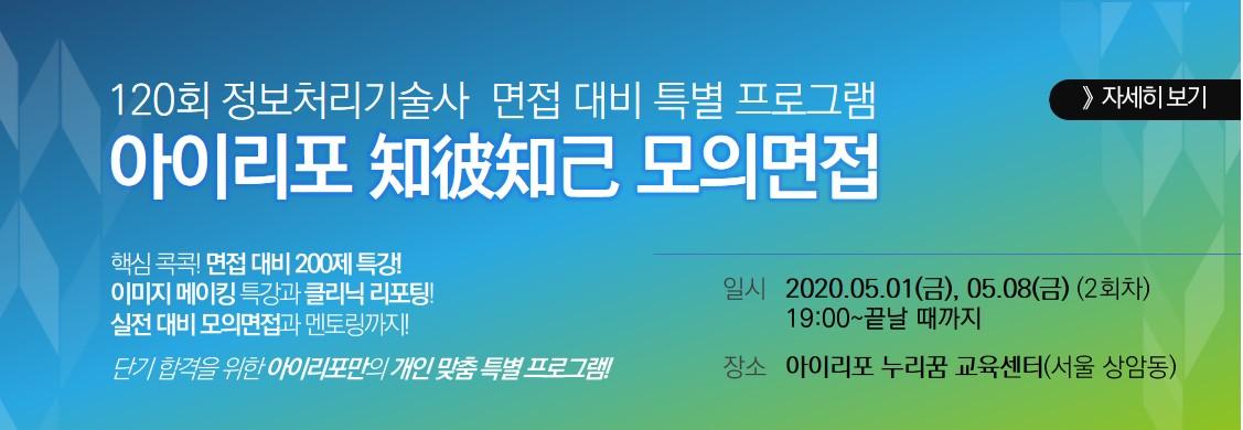 [모의면접] 120회 정보처리기술사 면접 대비