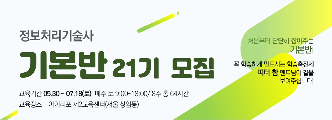 [아이리포] 정보처리기술사 기본반 21기