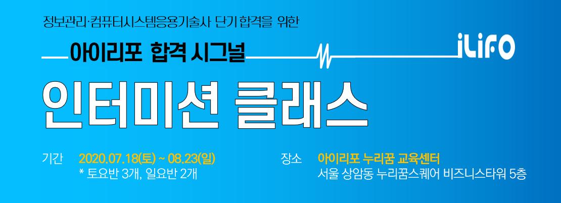 [123회 대비] 인터미션클래스