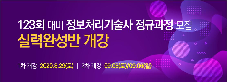 [정규모집] 123회 대비 정보처리기술사 실력완성반