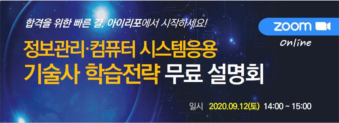 [온라인] 학습전략설명회(09.12)