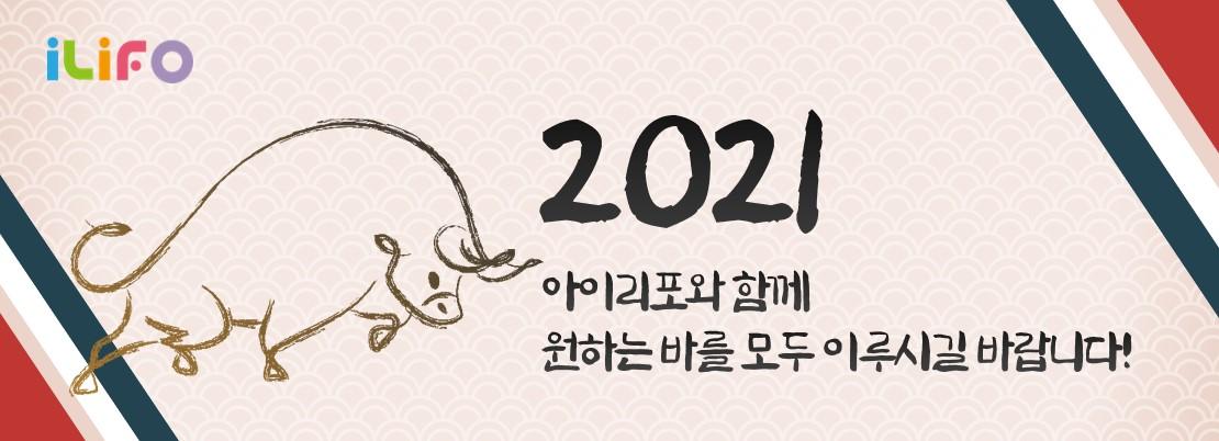 2021, 아이리포와 함께 합격을!
