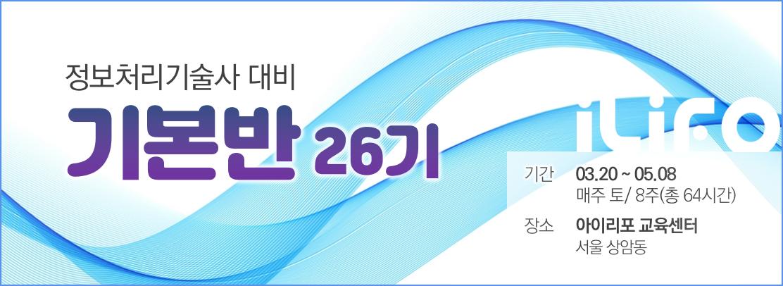 [모집] 정보처리기술사 기본반 26기