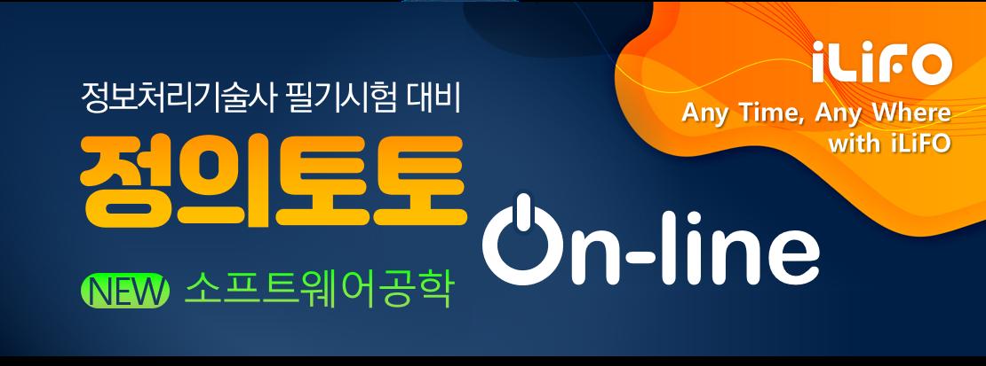 [정의토토][온라인] 정보처리기술사 특별과정 - 소프트웨어공학