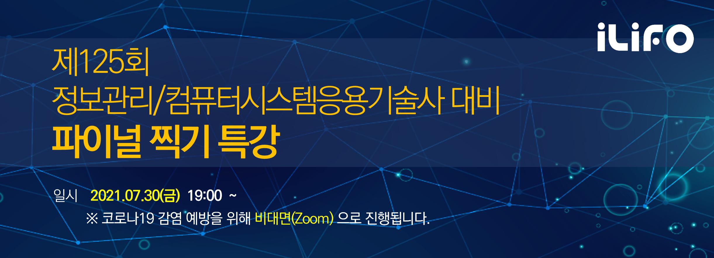 [무료][온라인] 125회 대비 정보관리기술사 특별과정 파이널찍기특강 2021.07.30(금)