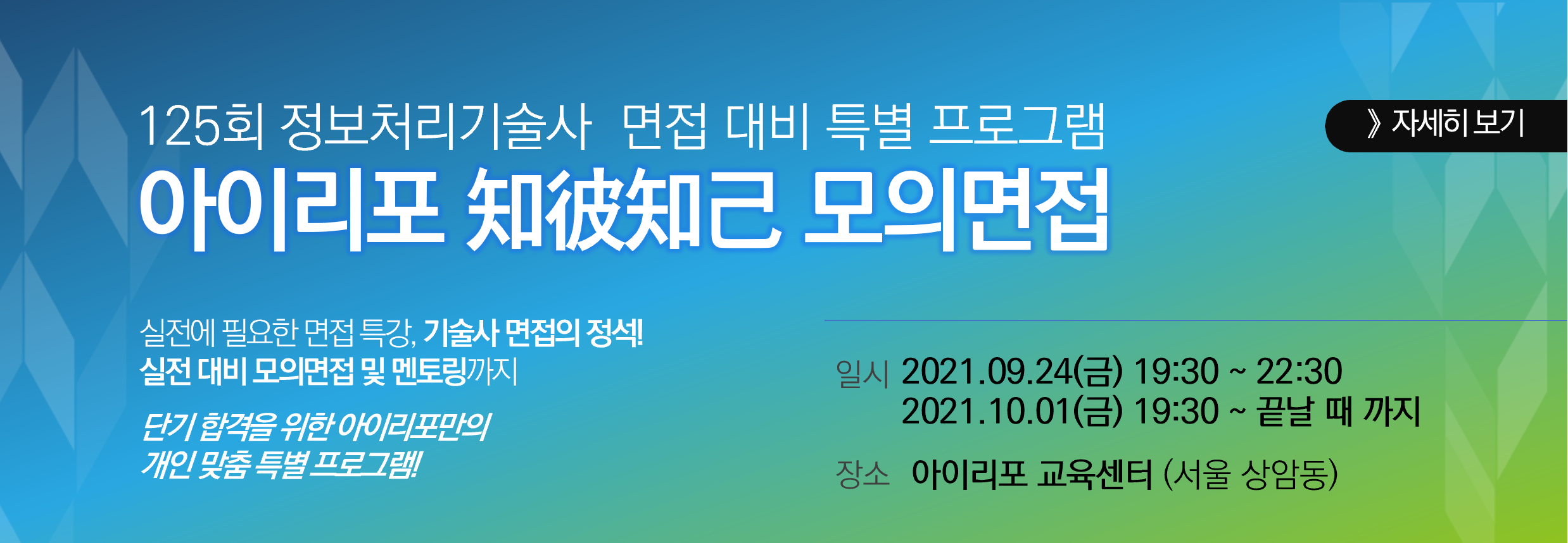 [모의면접] 125회 정보처리기술사 대비 모의면접
