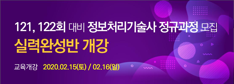 121, 122회 기술사 정규과정 모집