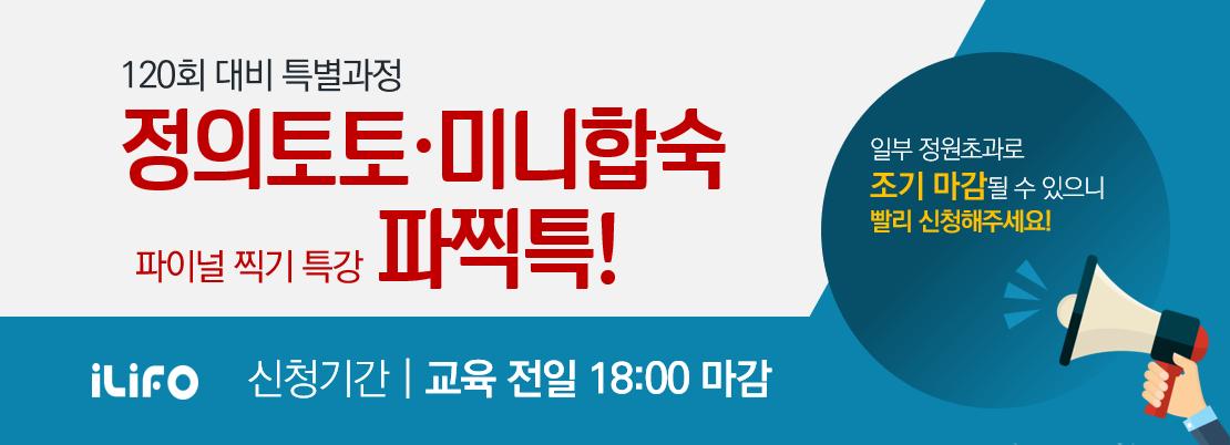 [정의토토][합숙][파찍특] 120회 대비 특별과정