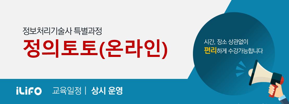 [정의토토][온라인] 특별과정 5차