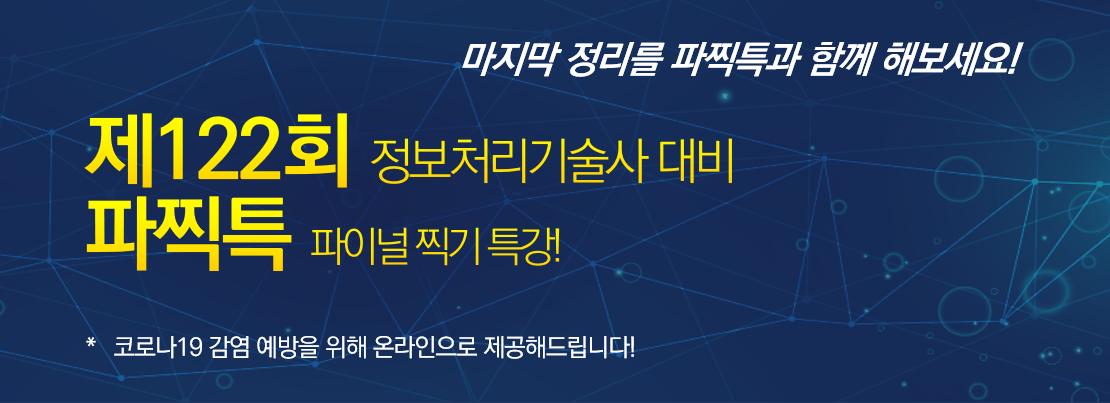 [파찍특] 122회 대비 파이널찍기특강