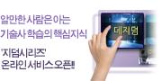 지덤시리즈 온라인 서비스 오픈
