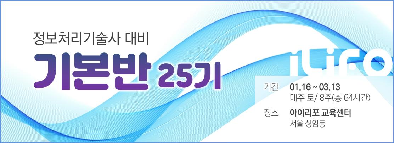 [모집] 정보처리기술사 기본반 25기
