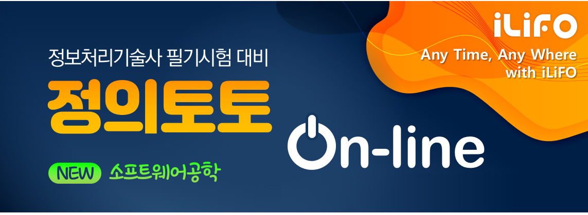 [온라인] 기술사 필기시험 대비 정의토토