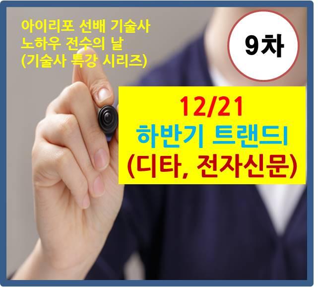 [기술사 수요특강 9차(12/21)]3시간에 끝내는 하반기 트렌드 I (전자신문 정리)
