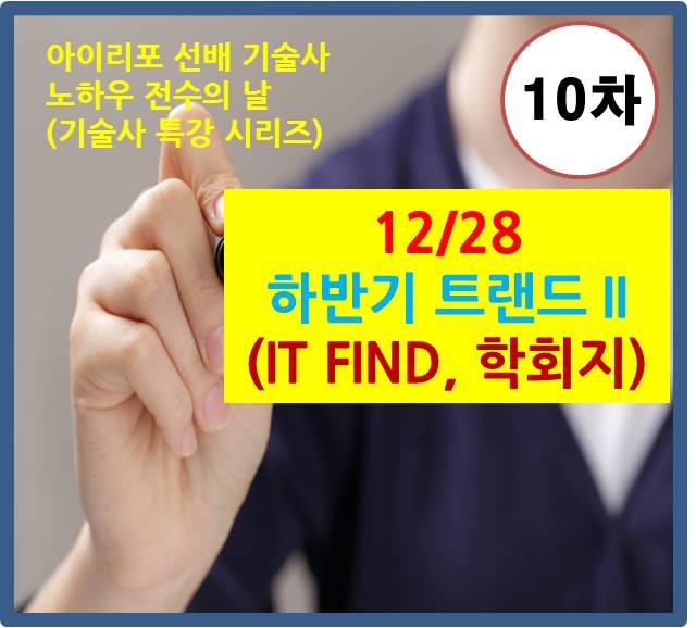 [기술사 수요특강 10차(12/28)]3시간에 끝내는 하반기 트렌드 II (IT FIND, 학회지 요약 정리)