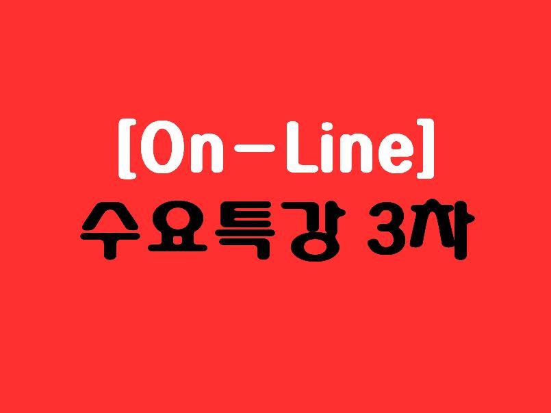 [온라인 수요특강3차] SW 아키텍쳐를 두려워 말라!!