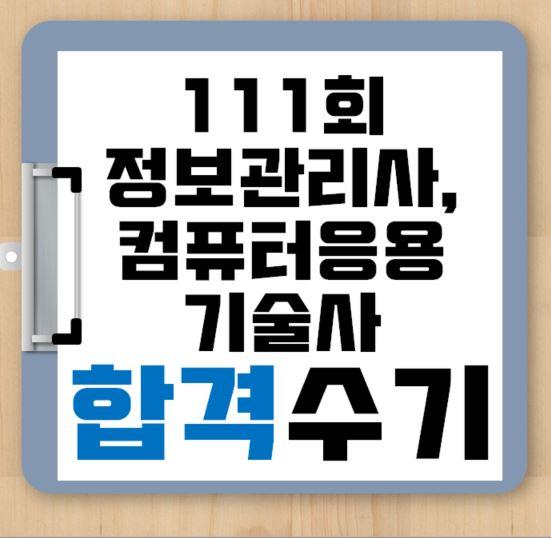 [111회 정보관리사, 컴퓨터응용기술사] 합격수기