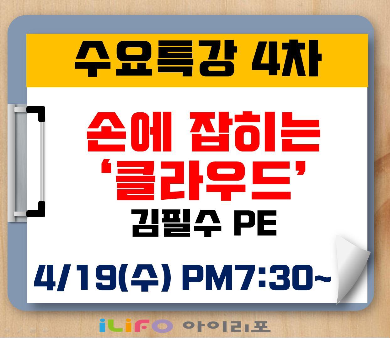 [수요특강 4차] 손에 잡히는 클라우드 _김필수 PE(4/19)