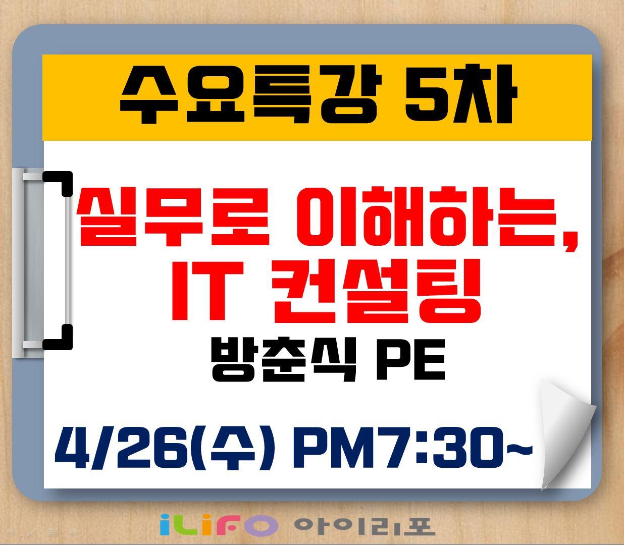 [수요특강 5차] 실무로 이해하는, IT 컨설팅 _방춘식 PE(4/26)