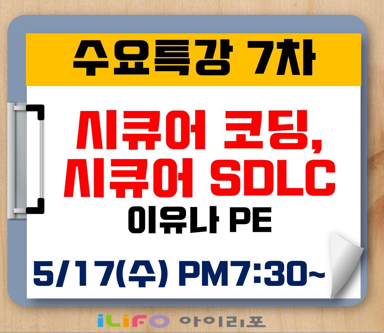 [수요특강 7차] 한번에 끝내는, 시큐어 코딩과 시큐어 SDLC_이유나 PPE(5/17)