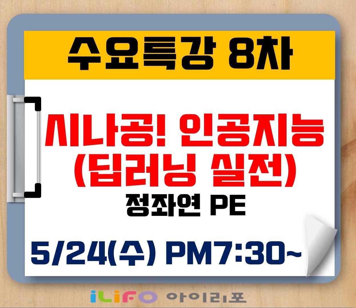 [수요특강 8차] 시나공! 인공지능 (딥러닝 실전)_ JY PE(5/24)