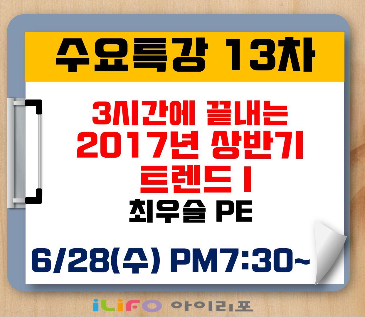[수요특강 13차] 시간에 끝내는 2017년 상반기 트렌드 I _최우슬 PE(6/28)