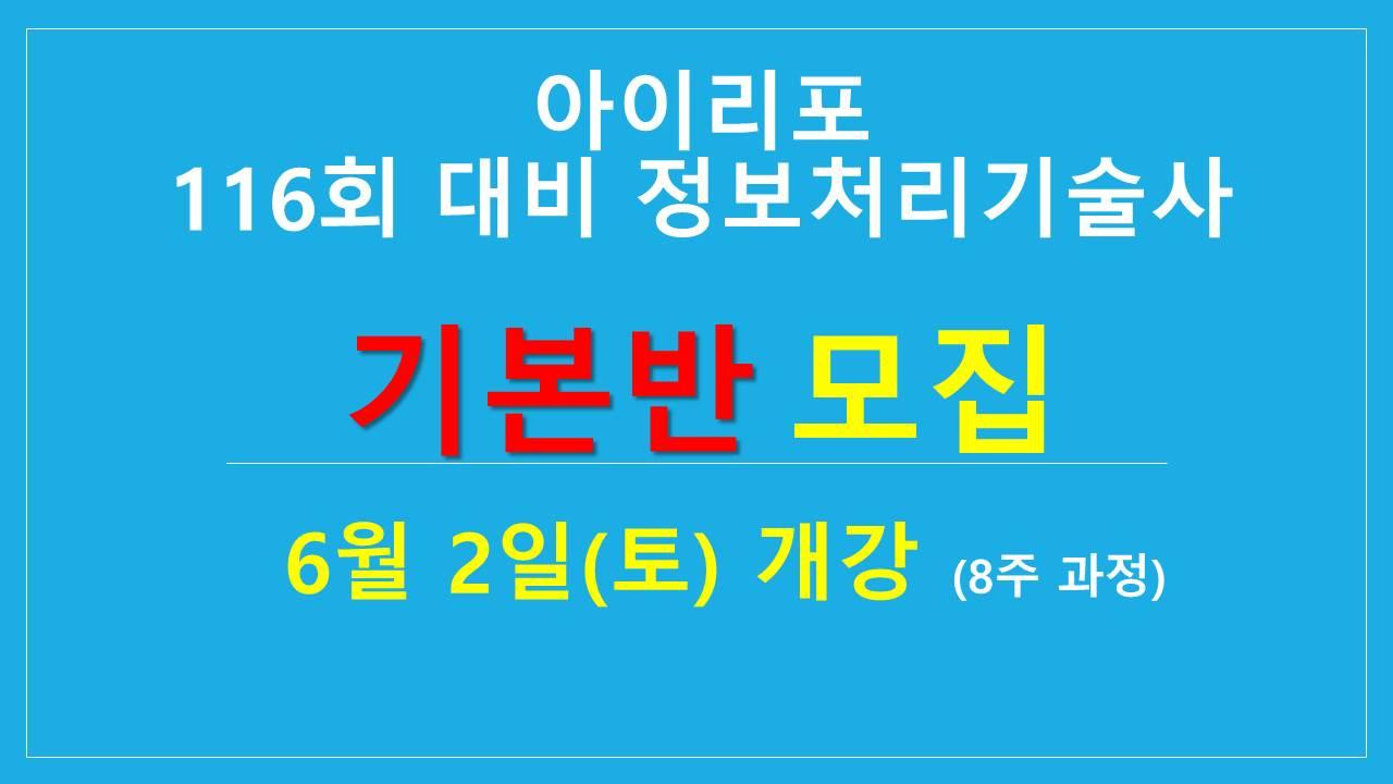 [기술사 기본반]116회 대비 기본반 9기(6월 2일(토) 개강)