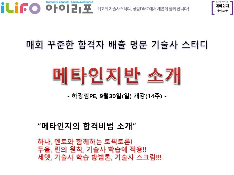 [실력완성] 정보처리기술사 메타인지반(하광림PE) -14주(9/30(일) 개강)