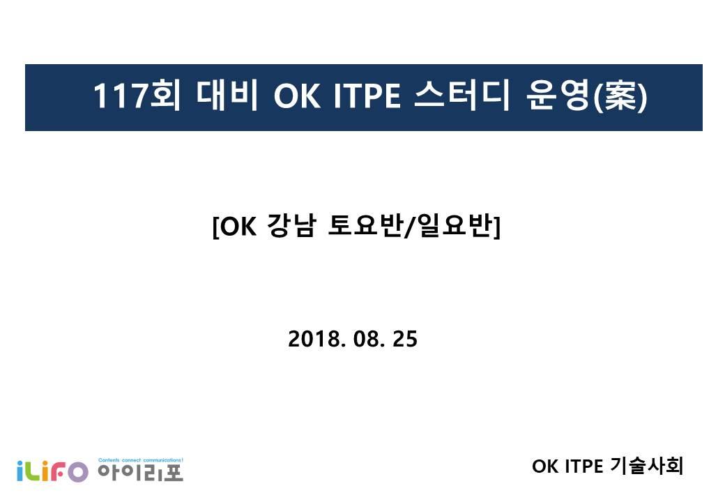 [실력완성]정보처리기술사 OK ITPE-강남 일요반(양유빈 PE)-14주(9/30 개강)
