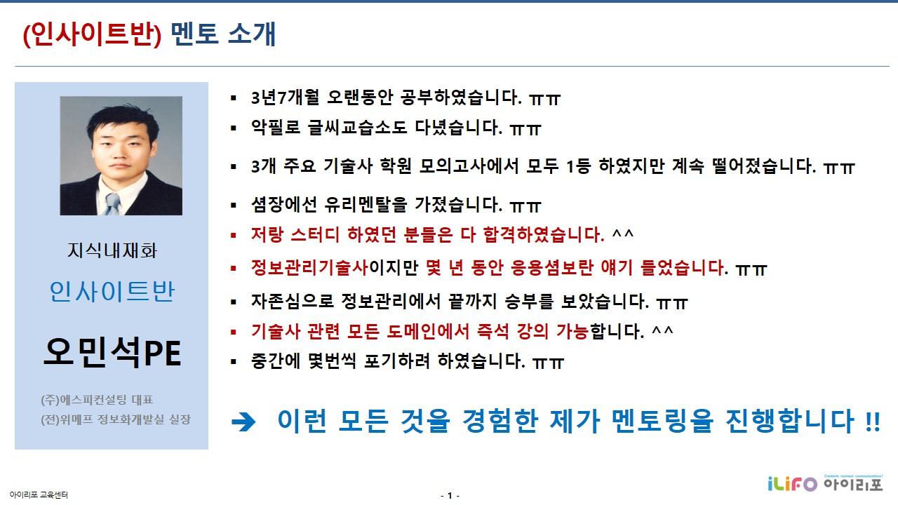 [실력완성]정보처리기술사 인사이트반(오민석PE)-15주(9/29 개강)