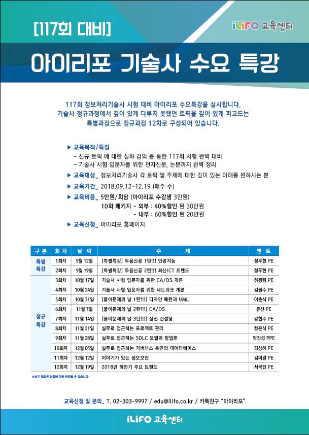 [117회 대비] 수요특강 1차 [특별특강] 두음신공 1탄!!! 인공지능 정두현PE 9/19