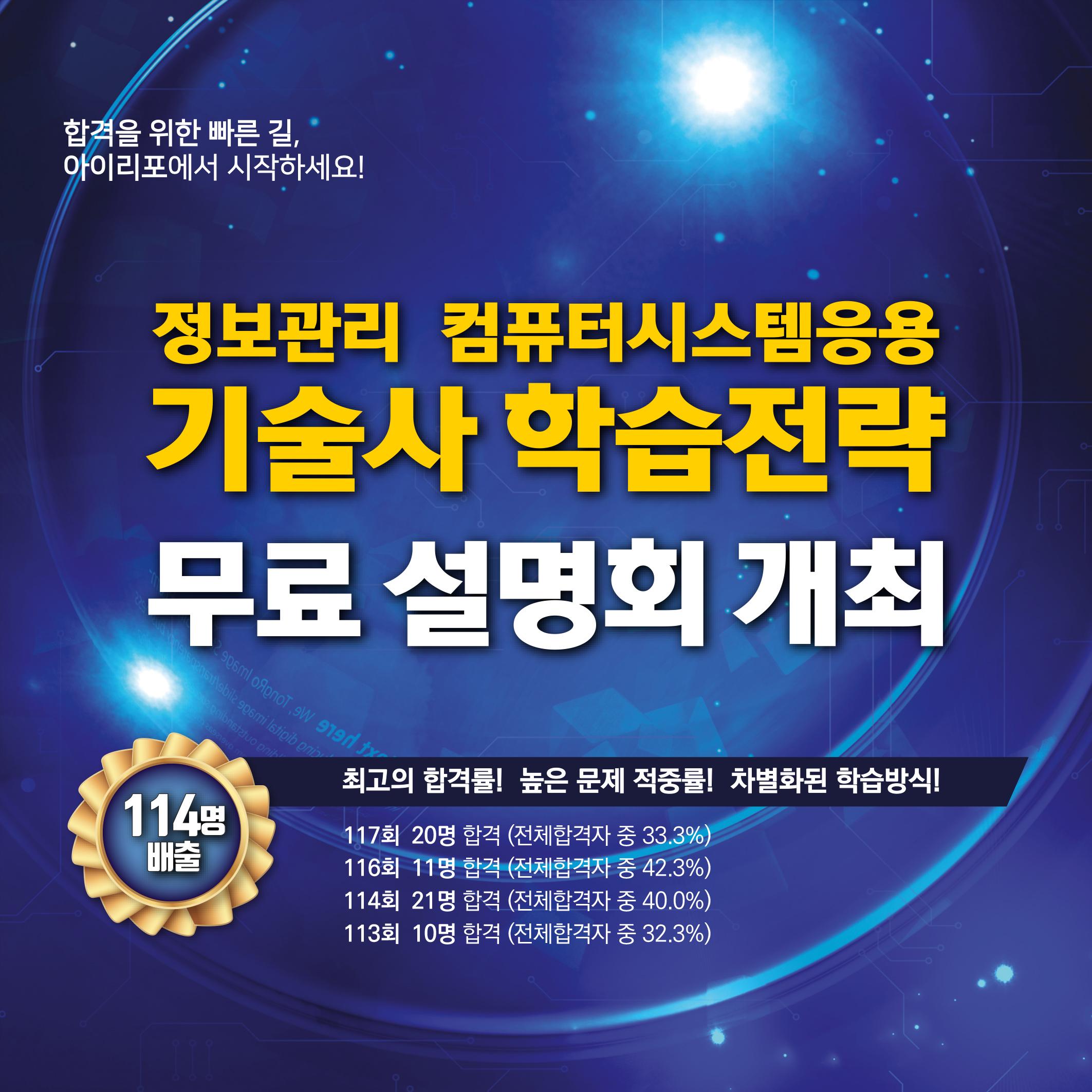 [설명회] 기술사 학습전략 무료 설명회 (05/11)