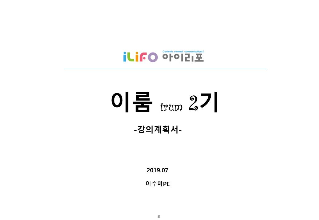 [정보처리기술사-실력완성] 이룸반(이수미PE)