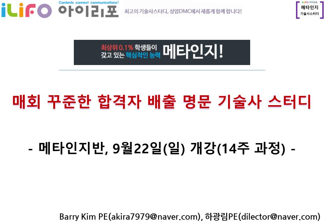 [정보처리기술사-실력완성] 메타인지반(하광림PE)