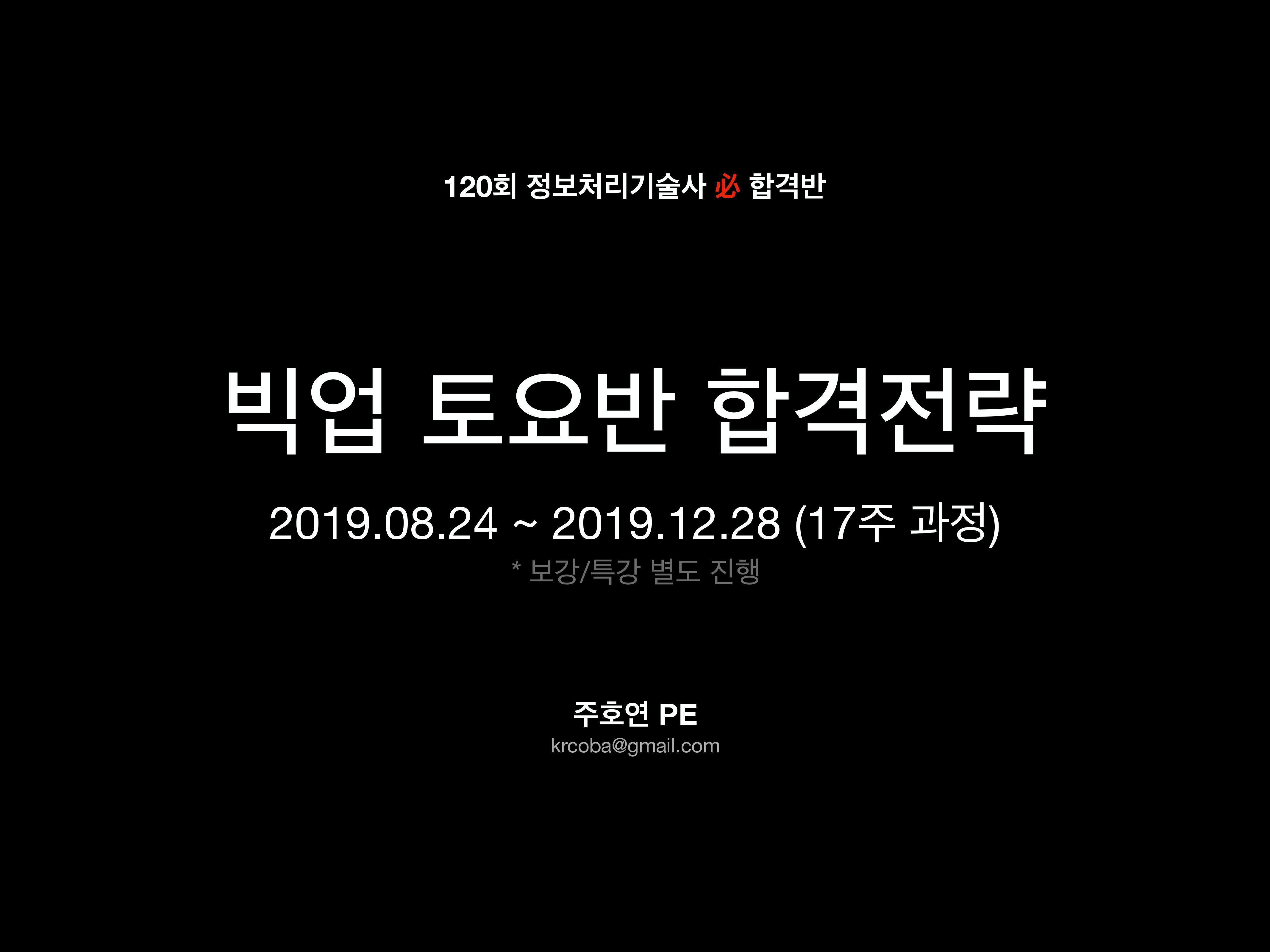 [정보처리기술사-실력완성] 빅업-토요반(주호연PE)