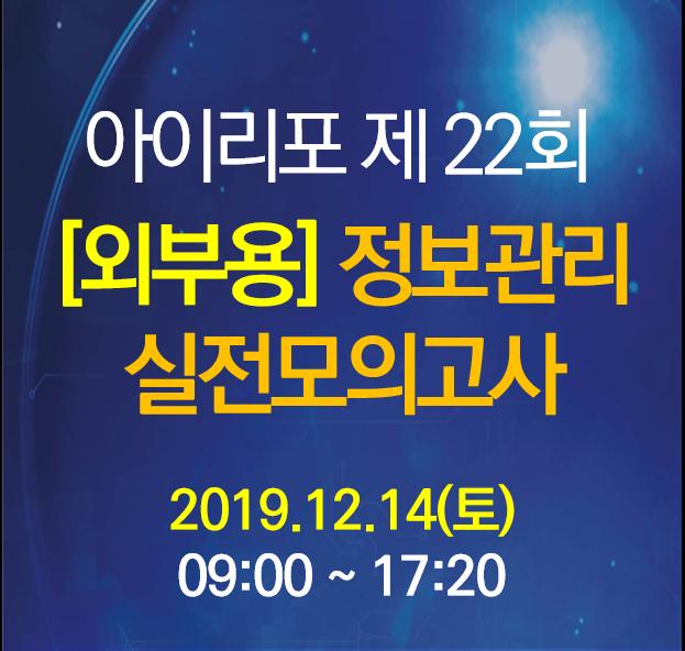 [외부][모의고사-정보관리] 22회 기술사 실전모의고사 12.14(토)