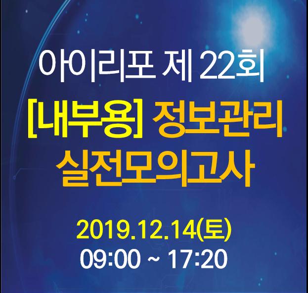 [내부][모의고사-정보관리] 22회 기술사 실전모의고사 12.14(토)