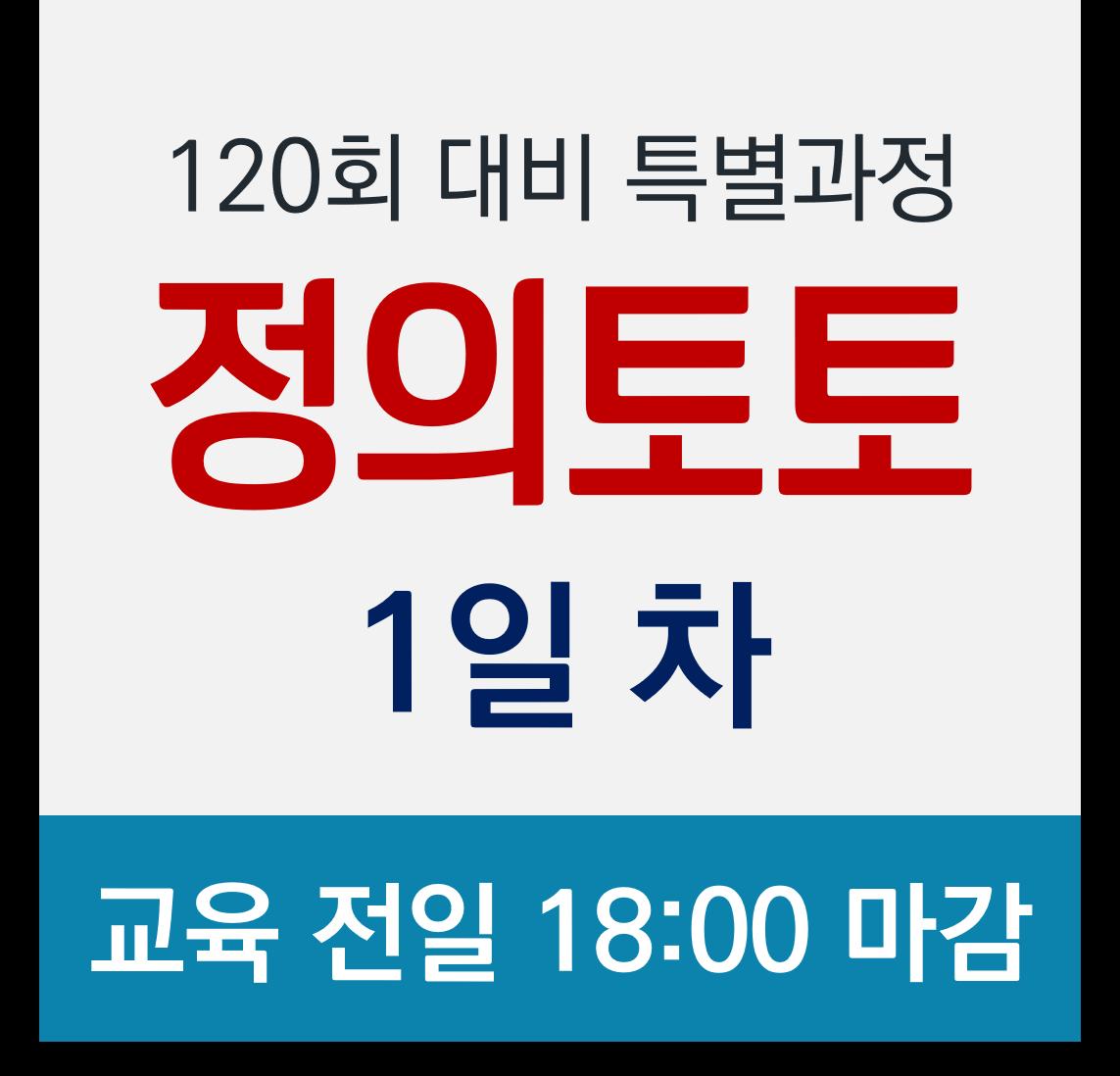 [정의토토] 120회 정보처리기술사 특별과정 2020.01.11(토) / 1일 차