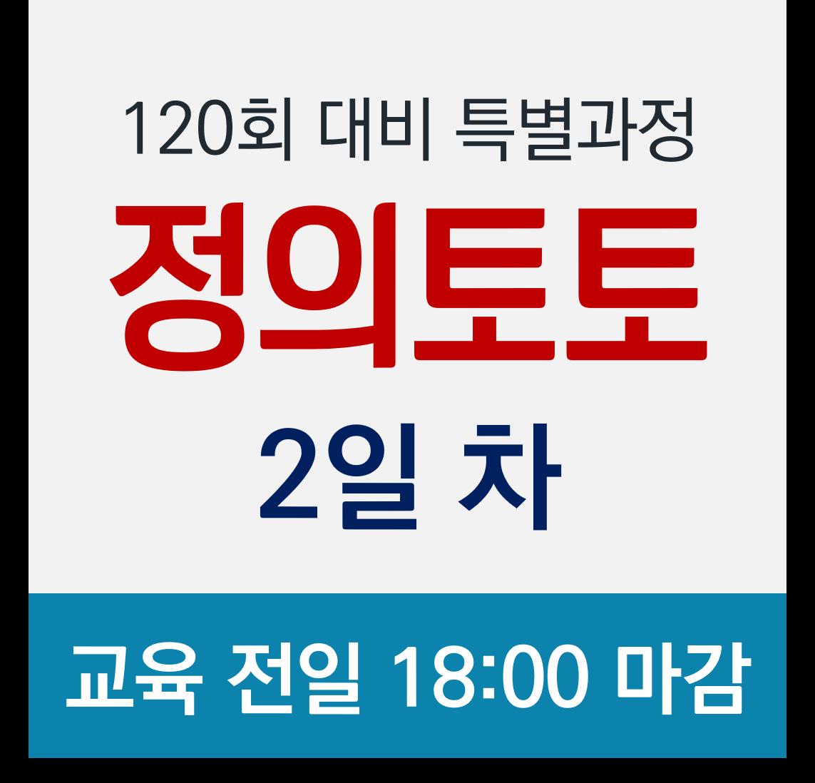 [정의토토] 120회 정보처리기술사 특별과정 2020.01.15(수) / 2일 차