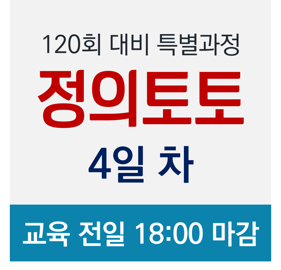 [정의토토] 120회 정보처리기술사 특별과정 2020.01.18(토) / 4일 차
