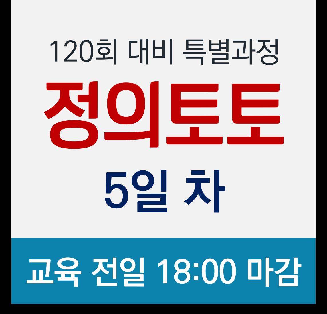 [정의토토] 120회 정보처리기술사 특별과정 2020.01.20(월) / 5일 차
