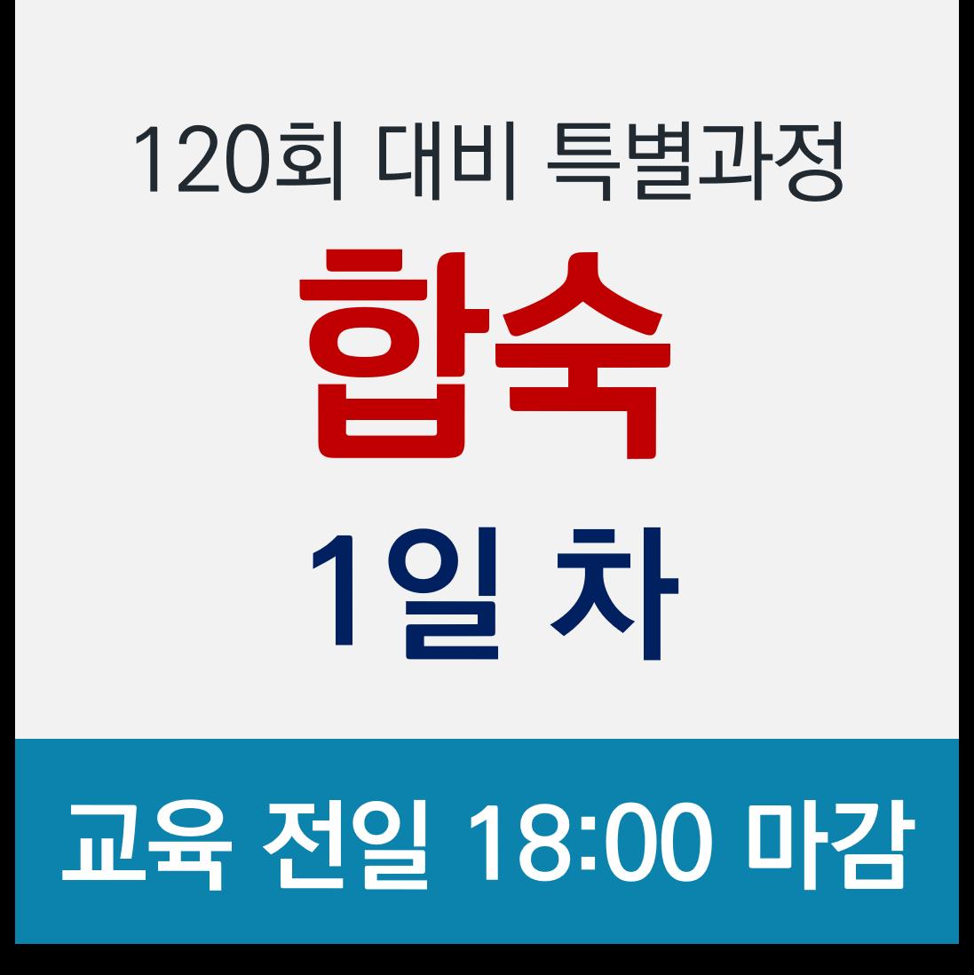 [합숙] 120회 정보처리기술사 특별과정 2020.01.27(월) / 1차