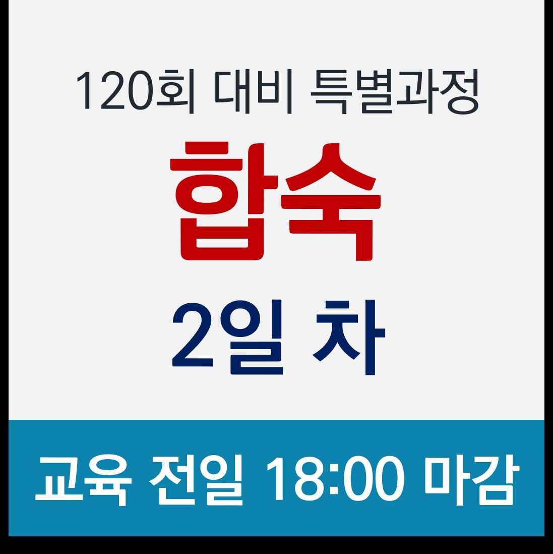 [합숙] 120회 정보처리기술사 특별과정 2020.01.28(화) / 2차