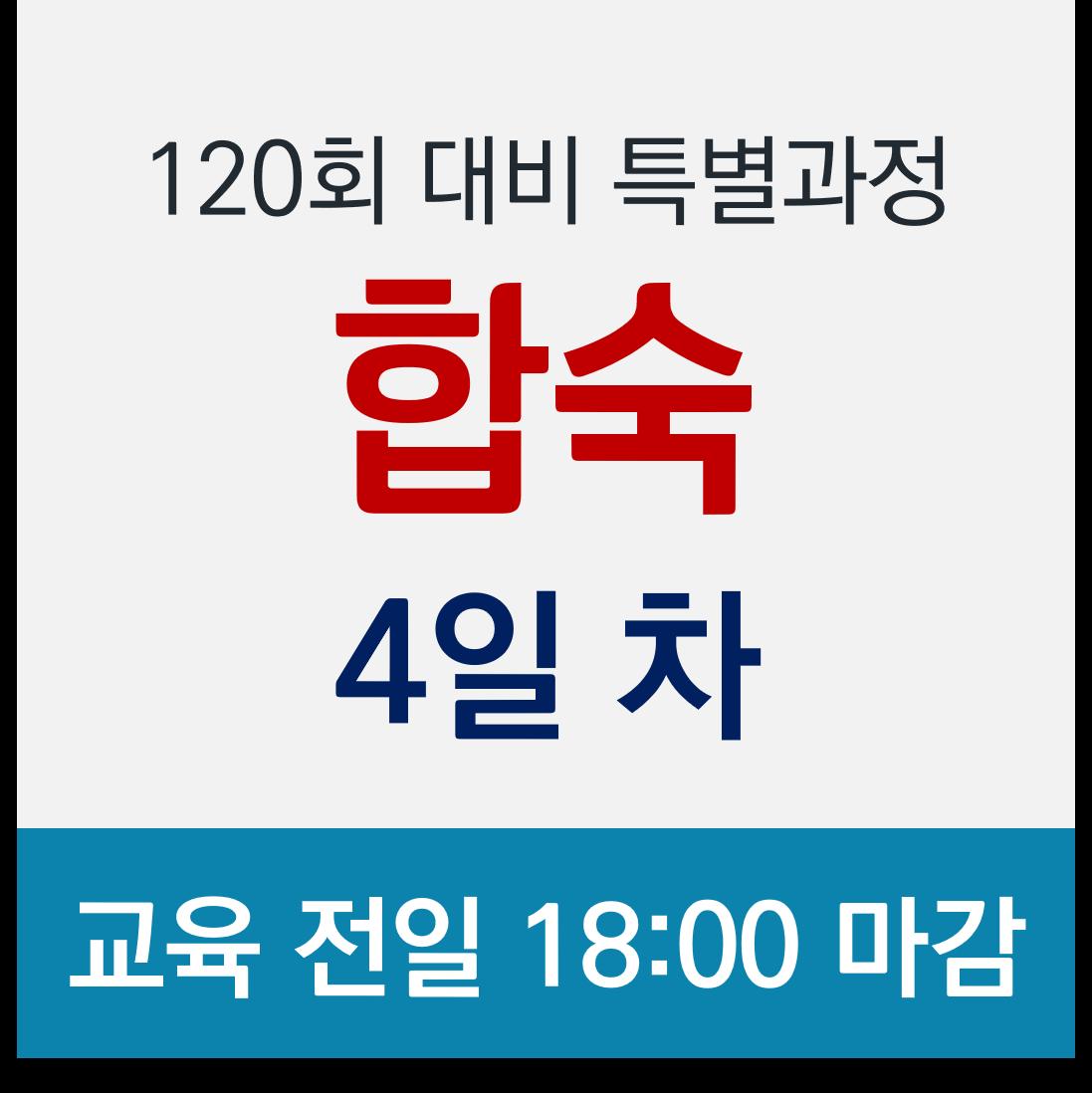 [합숙] 120회 정보처리기술사 특별과정 2020.01.30(목) / 4차