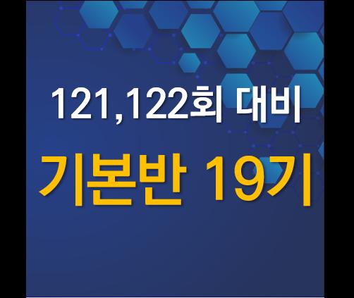 [정보처리기술사-기본] 기본반 19기(피터함PE)