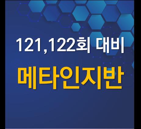 [정보처리기술사-실력완성] 메타인지반(BK PE)
