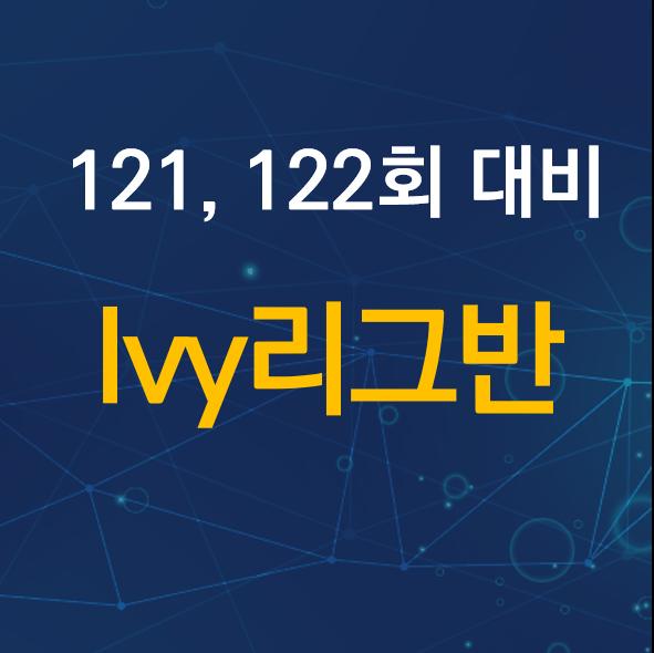 [정보처리기술사-실력완성] Ivy리그반(전혜경PE/이춘식PE)
