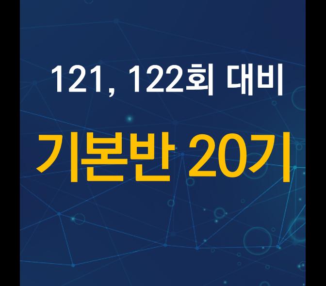 [정보처리기술사-기본] 기본반 20기(피터함PE)