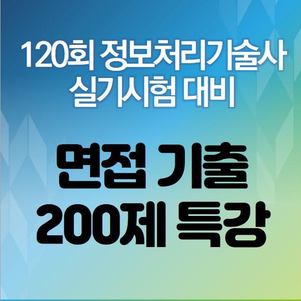 [모의면접] 120회 정보처리기술사 실기시험 대비 면접기출 200제 특강